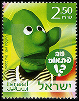 Israel: Israel Educational Television | Puppet Stamp